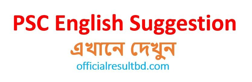 PSC Suggestion Pdf Download