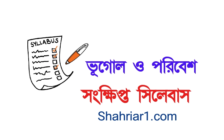 SSC Geography & Environment Short Syllabus 2021 PDF Download All Board