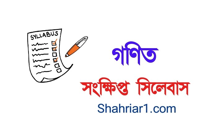 SSC Math Short Syllabus 2021 PDF Download All Board