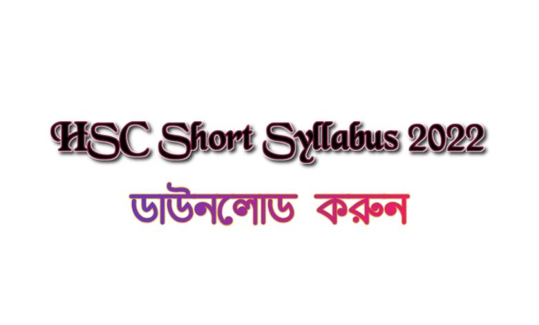 HSC Short Syllabus 2022 PDF Download