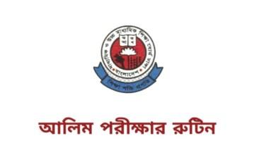 Alim Routine 2021 PDF Download Madrasah Education Board
