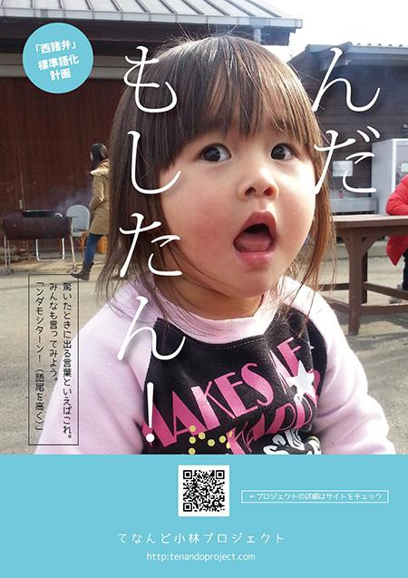 西諸弁エピソードコンテストポスター(新んだ