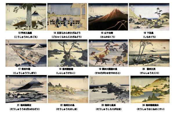 富嶽三十六景2