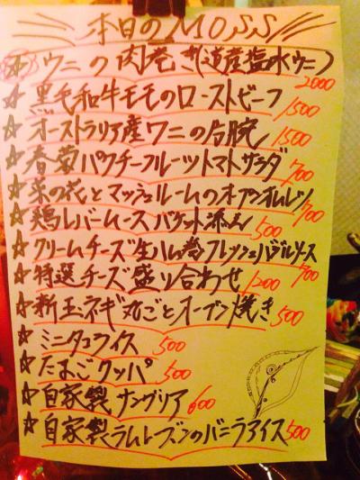 MOSS Dining Bar_メニュー
