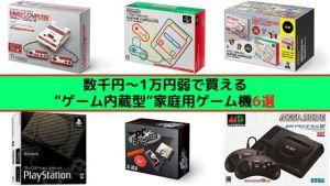 数千円~1万円弱で買えるゲーム内蔵型家庭用ゲーム機