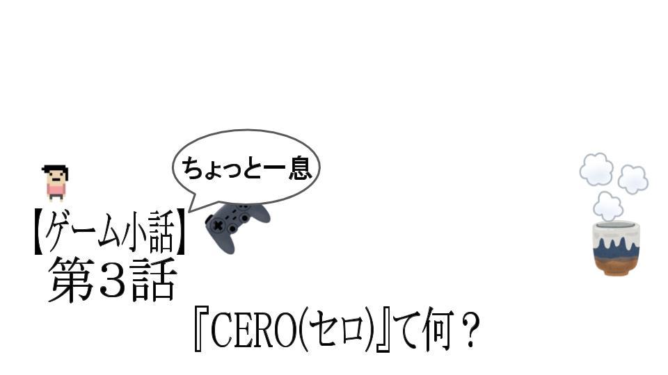 ゲーム小話第3話 CERO