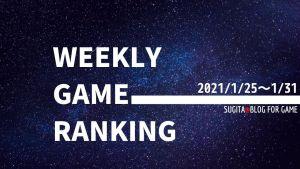 週間ゲームランキング 20210125_0131