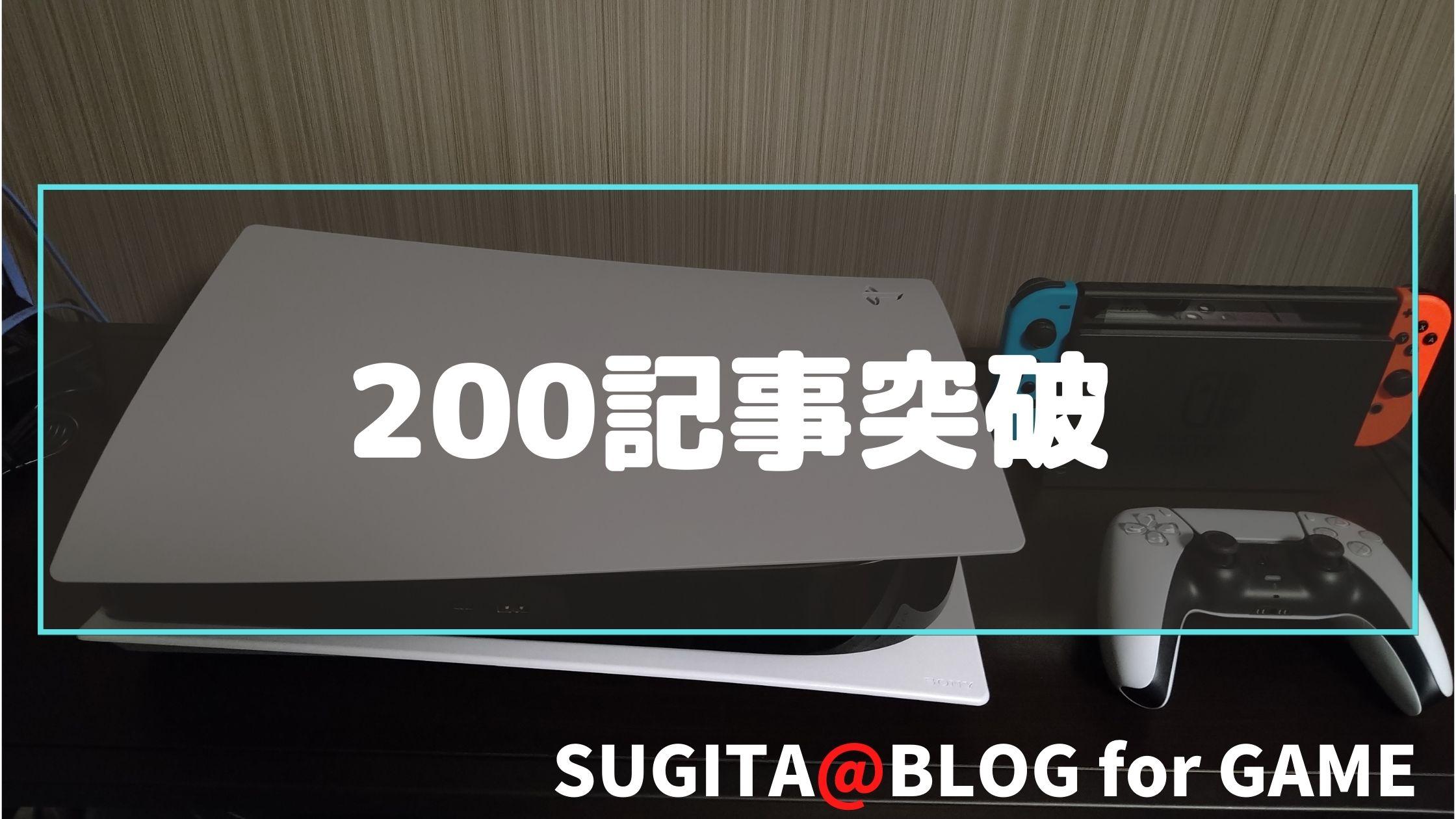 ブログ進捗_200記事突破