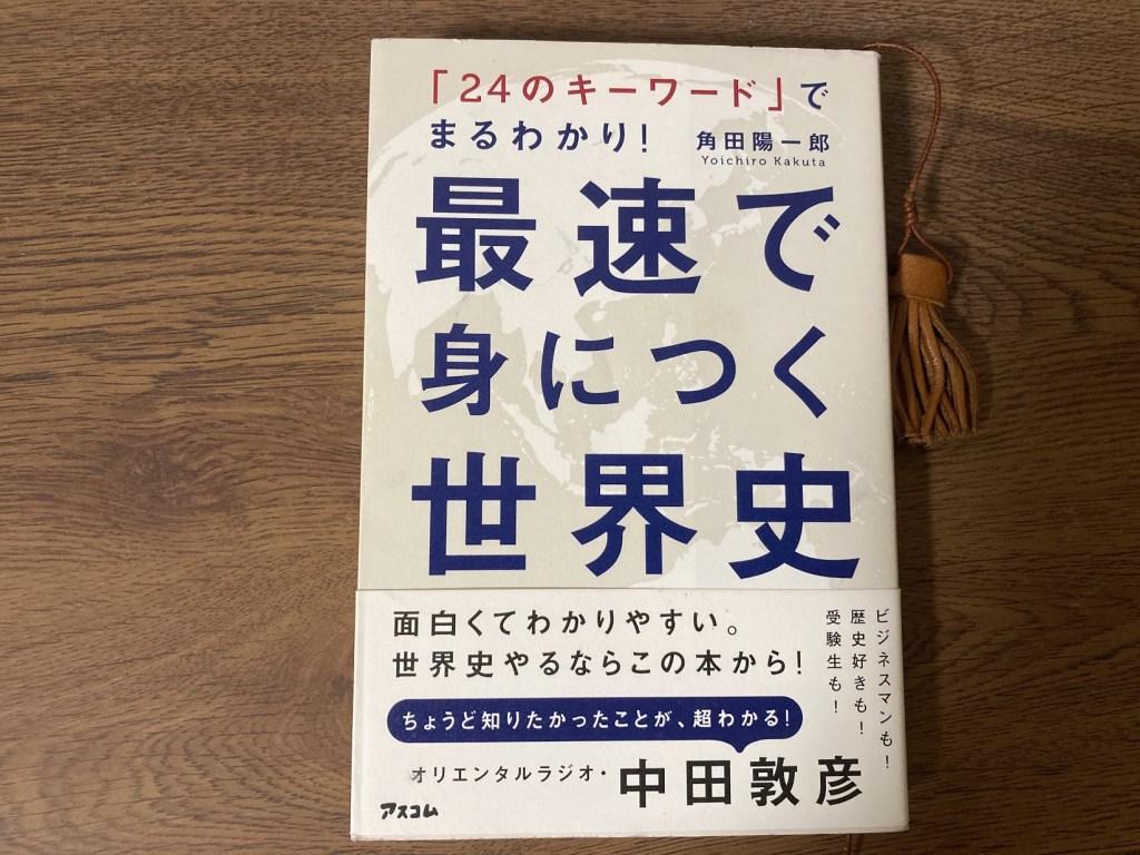 世界史学習におすすめな本