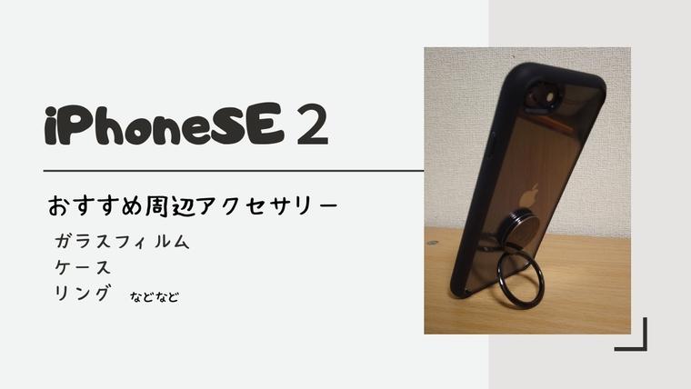 iPhoneSE2のおすすめアクセサリー