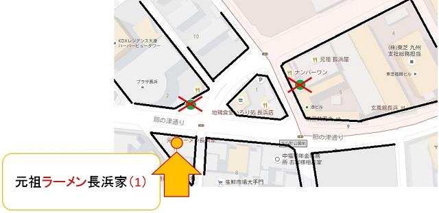 元祖長浜屋支店閉店