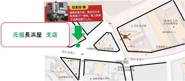 元祖長浜屋本店閉店