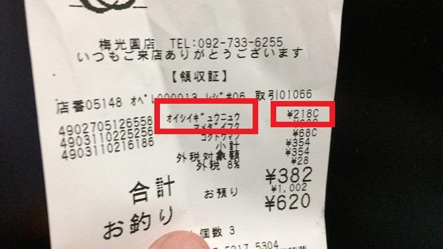 明治おいしい牛乳の値段