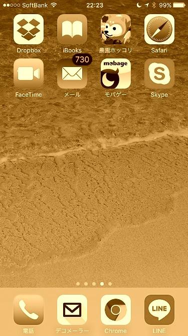 iPhoneの画面が黄色く(セピアに)なった!その対処法、戻し方