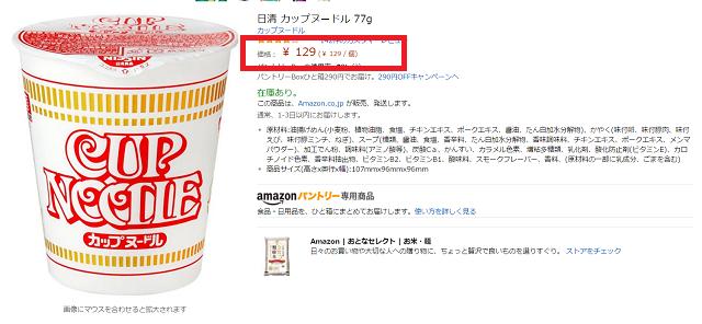 Amazonでのカップヌードル価格