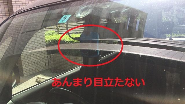 ドライブレコーダーは外から見ても目立たない