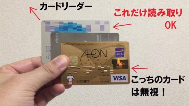 ICカードの遮断シート
