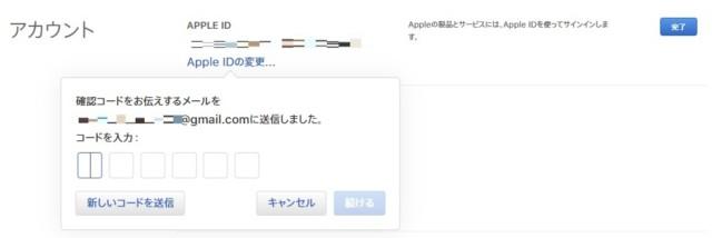 メールアドレスの変更と格安SIM
