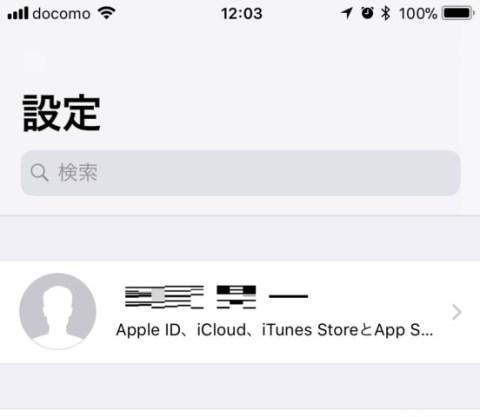 iPhoneの設定とアクティベーションロック
