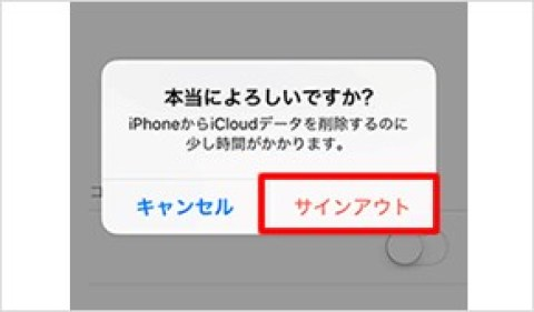 iphoneのログアウト