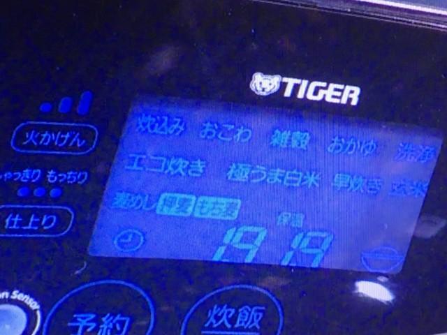 タイガーの炊飯器はモーションセンサー付き