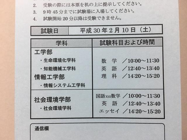 福岡工業大学の受験票