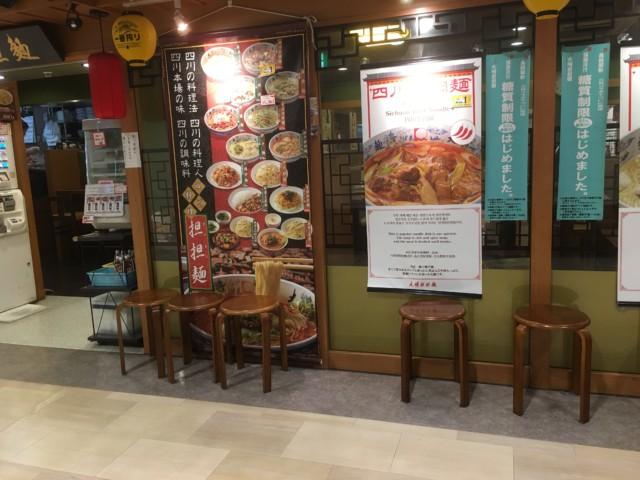 大名担々麺と博多駅