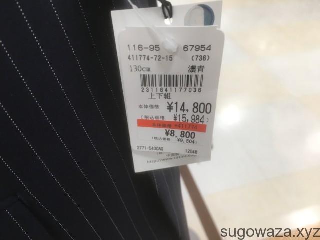 入学式用の服の割引