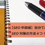 【SEO中級編】自分で出来る無料SEO対策の方法4つ!