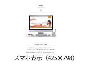 ホームページ制作 福岡 モバイルファーストインデックス