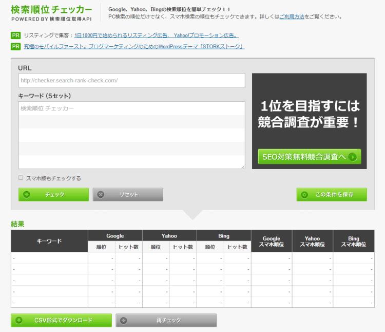 福岡 ホームページ制作 順位検索チェッカー