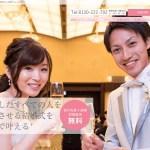 長崎 結婚式 ホームページ制作 SEO対策