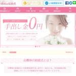福岡 会費制 結婚式