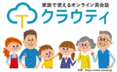 【家族向け】格安オンライン英会話!クラウティの特徴と体験談・口コミまとめ