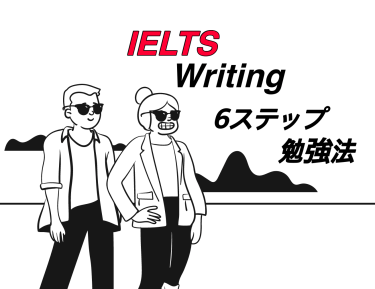 【6ステップ】でエッセイを書くのが得意になる!IELTSライティング勉強法!