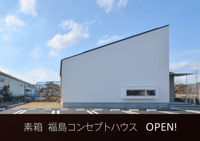 福島モデルハウスオープン