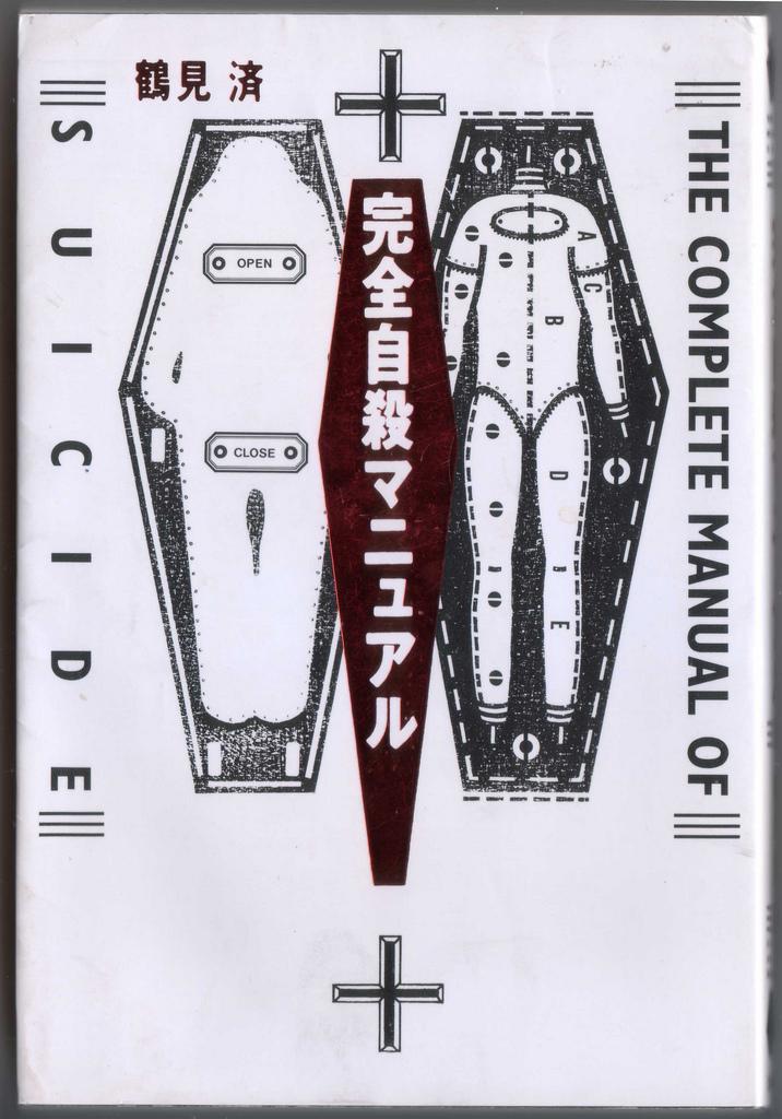 The complete manual of suicide japanese book kanzen jisatsu.