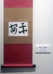 第一回藝文東京ビエンナーレに出展