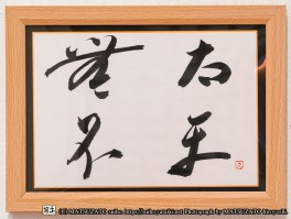 第二回藝文東京ビエンナーレに出展した松里翠甫の書