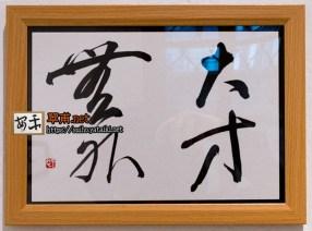 第30回泰永書展 in ザンクト・ペルテン市 出展作品