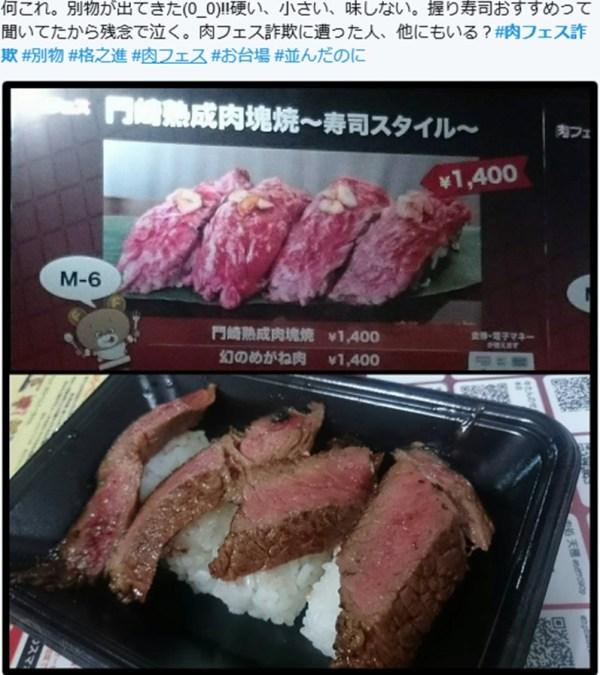 肉フェス1