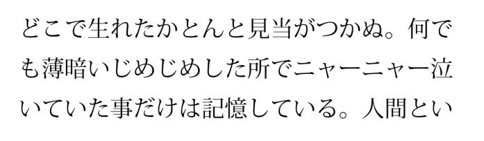 日本語文字のみのベタ組み。行末がぴったり合っている。
