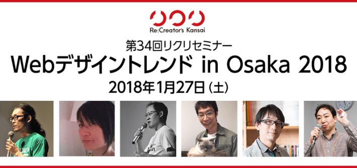Webデザイントレンド in 大阪 2018アイキャッチ