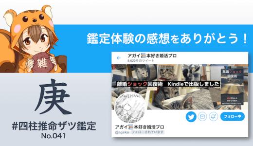 ザツ鑑定041|アガイさん(感想)