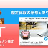 ザツ鑑定010|とんじるさん(感想)