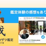 ザツ鑑定119|たくちゃんコーチ(感想)