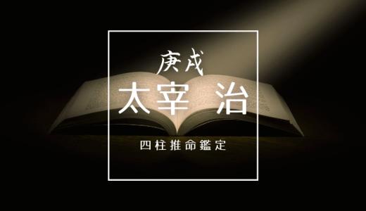 太宰治を四柱推命鑑定 映画『人間失格 太宰治と3人の女たち』
