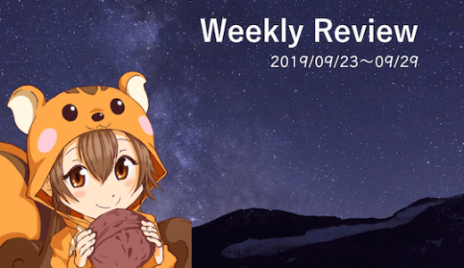 今週のふりかえり|2019.9.23〜9.29
