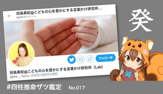 保護中: ザツ鑑定017:田島美紀さん(ご本人確認中)