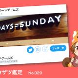 ザツ鑑定029|mizumizuボードゲームズさん